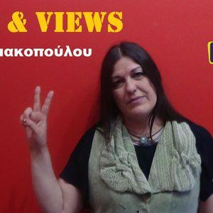 News & Views - 10/7/2014 | Η Ε.Ασημακοπούλου φιλοξενεί τον κ. Σ.Καρουζίδη