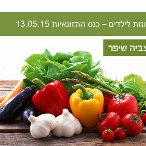 כנס טבעונות לילדים - כנס תזונאיות 13.05.15