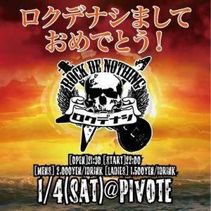 ROCK DE NOTHIG mix 0104