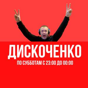DISKOCHENKO @ WKND 2017-07-08