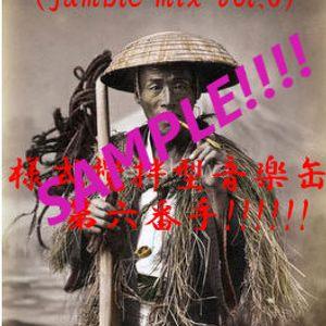 (sample ver.)様式攪拌型音楽缶 第七番手!!!!!!! (jumble mix vol.6)