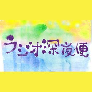 にっぽんの歌こころの歌「天地真理 特集」 @ラジオ深夜便2019年07月20日