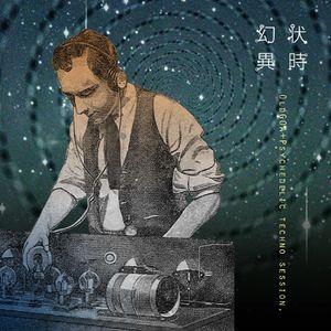 09.19.2010  Old Skool OnigashiMagical Goa Trance Mix - Mixed By Fumi Genjyoiji
