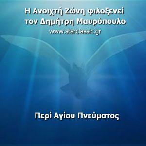 Περί Αγίου Πνεύματος: Ο θεολόγος Δημήτρης Μαυρόπουλος στην Ανοιχτή Ζώνη του StarClassic Radio