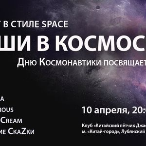 "EugeneKha - Nashi v Kosmose 2017 (Live At ""Китайский летчик Джао Да"" 2017-04-10)"