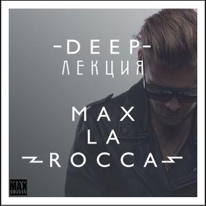 "Max La Rocca - DEEP""ЛЕКЦИЯ 49"