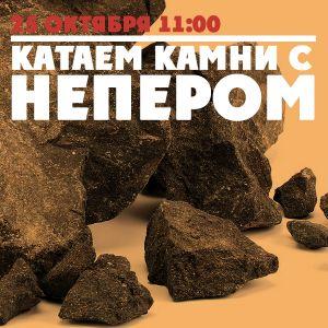 Катаем камни с Непером — Припадочные