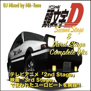 頭文字D 2nd+3rd Stages Complete Mix
