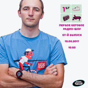 Первое Беговое Радио-Шоу. 57-й выпуск. 15.06.2017