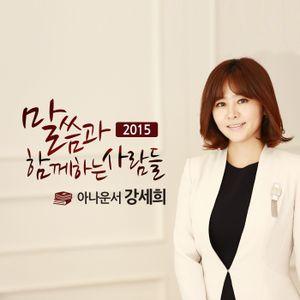 PTWB 181회- 말씀과함께하는사람들 - 아나운서 강세희 편 2015_06_30.mp3