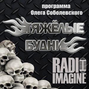 Группа JINJER (Украина) и многое другое в «Тяжелых Буднях».