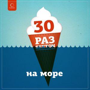 30 raz na more preparty mix