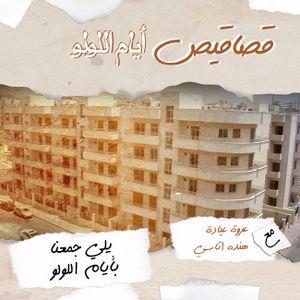قصاقيص أيام اللولو 26 - عادات سورية جمعتنا