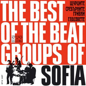 1969: The Best Of The Beat Groups Of Sofia