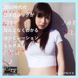 2010年代の日本語ロックが30分でなんとなくわかるコンピレーションミックス。