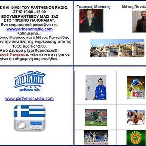 ΠΡΩΙΝΟ ΠΑΝΟΡΑΜΑ 9-9-2016 ΓΙΩΡΓΟΣ ΜΑΝΑΚΟΣ-ΜΑΝΟΣ ΠΑΝΤΕΛΙΔΗΣ