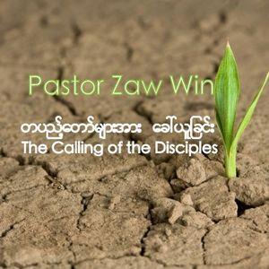 The Calling Of The Disciples (တပည့္ေတာ္မ်ားအား ေခၚယူျခင္း)
