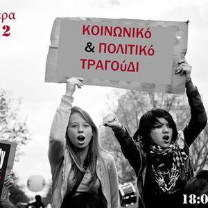 Μια ραδιοφωνική ημέρα για το Ελληνικό πολιτικό τραγούδι - Μέρος Πέμπτο