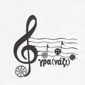 """Η εκπομπή """"Μουσικό Γρανάζι""""  Αφιέρωμα στον σκηνοθέτη των άκρων, Ταραντίνο (14/5/17)"""