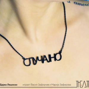 "Radio drama ""Slucajno"" by Theatra"