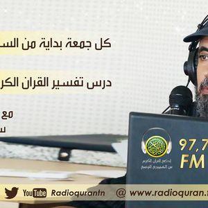 تفسير سورة لقمان الحصة 1 لفضيلة الشيخ سعيد الجزيري