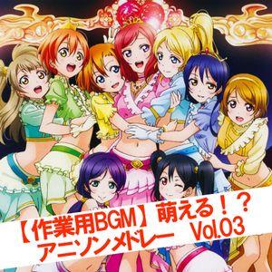 【作業用BGM】萌える!?アニソンメドレー Vol.03【神曲】
