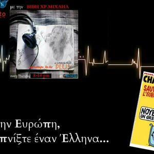 - SpIrtoKoyto_On Air PLUS edition:Σώστε την Ευρώπη, πνίξτε έναν Έλληνα...  25/6/15