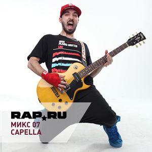 Rap.Ru Микс 07 | Capella