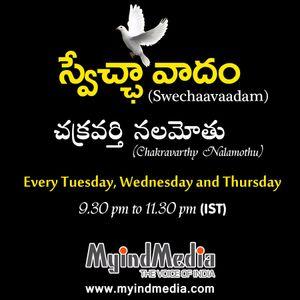 Swechaavaadam by Nalamothu Chakravarthy – 10-Jan-2017 Episode