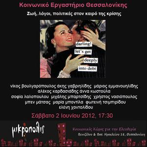 2-6-2012 : Ζωή, λόγοι, πολιτικές στον καιρό της κρίσης:Αναθεωρήσεις του πολιτικού(απαντήσεις)