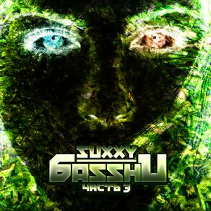 Suxxy - БАSSНИ 3
