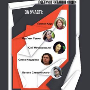До Міжнародного дня поезії — поетичні читання у Львові