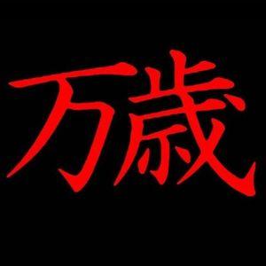 Tier - Banzai Tribute