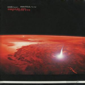 KMC - Fusion Studio Mix 1996