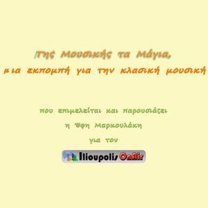 """""""Της Μουσικής τα Μάγια"""" 11.5.2014 - Εκκλησιαστικό Όργανο ΙΙ"""