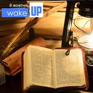 08-10-2015 - Християнська спілка пісьменників