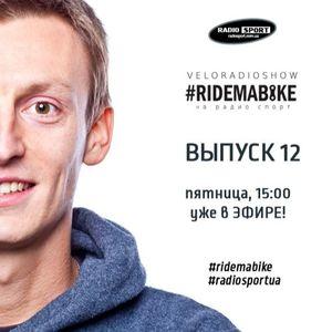 Вело-Радио-Шоу - Ride Ma Bike. 12-й выпуск. 23.10.2015