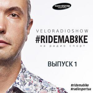 Вело-Радио-Шоу - Ride Ma Bike. 1-й выпуск. 07.08.2015