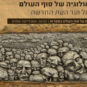 ארכיאולוגיה של סוף העולם - 06 - מדורת ההבלים