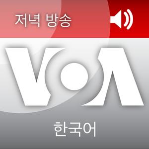 VOA 뉴스 투데이 1부 - 11 16, 2016