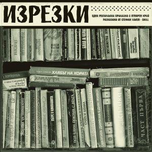 SKILL - 2013 - IZREZKI (7HILLS PRODUCTION)