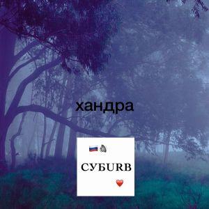 Хандра - SuburbRussia mixtape