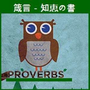 Proverbs 5-7  Pastor Jack Bell Calvary Chapel Kamakur Japan