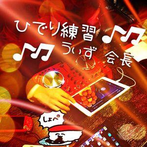 2.9....練習MIX!DJひでり【後攻】&DJ【会長】...互いに強くなっての再会を