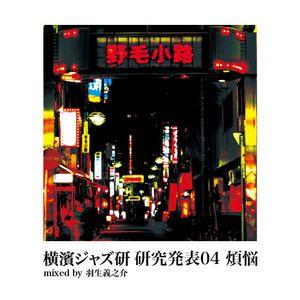 Yokohama Jazzken workshop 04 - earthly desires DJ Yoshinosuke Hanyu