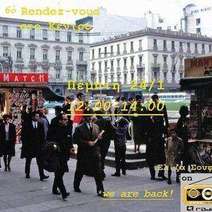 6o Rendez-vous στο Κέντρο ~ 24.1.2013