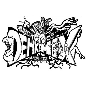 Denke Mix: Gurkinje (2017-07-09)