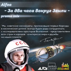 Alfoa - За два часа вокруг Земли [12.04.2017]