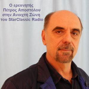 Ο ερευνητής Πέτρος Αποστόλου φιλοξενείται στην Ανοιχτή Ζώνη του StarClassic Radio