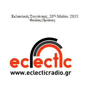"""""""Εκλεκτικές Συγγένειες"""", 20 Μαΐου 2015, Θανάσης Προίσκος - Eclecticradio.gr"""